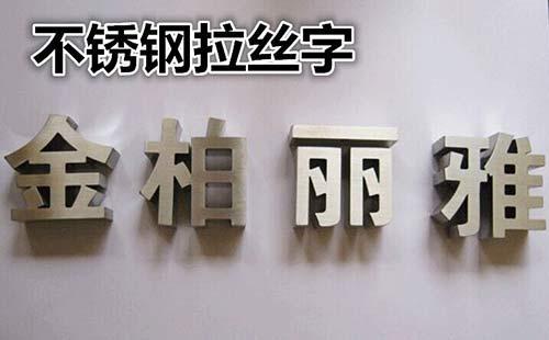 logo墙设计制作常用的几种字体展示