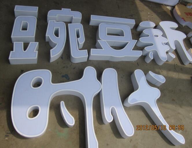 平面发光字金属烤漆字制作
