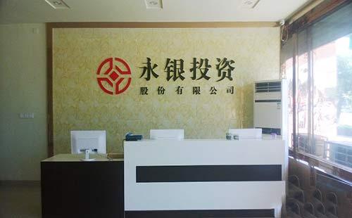 形象墙制作-上海逸晨广告制作公司提供logo墙,形象墙