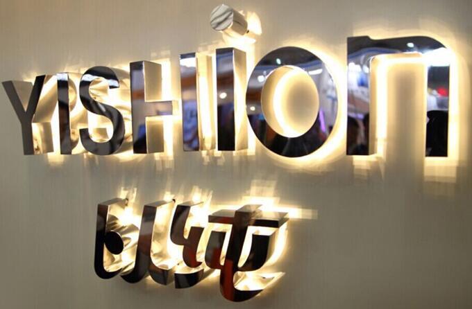 发光字制作-上海逸晨广告制作公司提供logo墙,形象墙